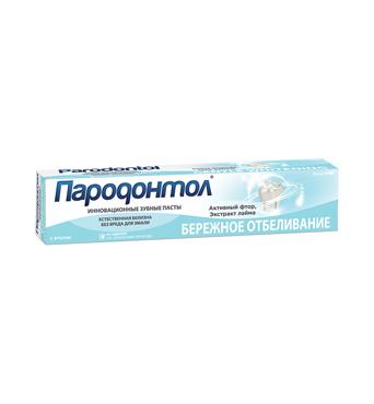 Зубная паста «Пародонтол»БЕРЕЖНОЕ ОТБЕЛИВАНИЕ